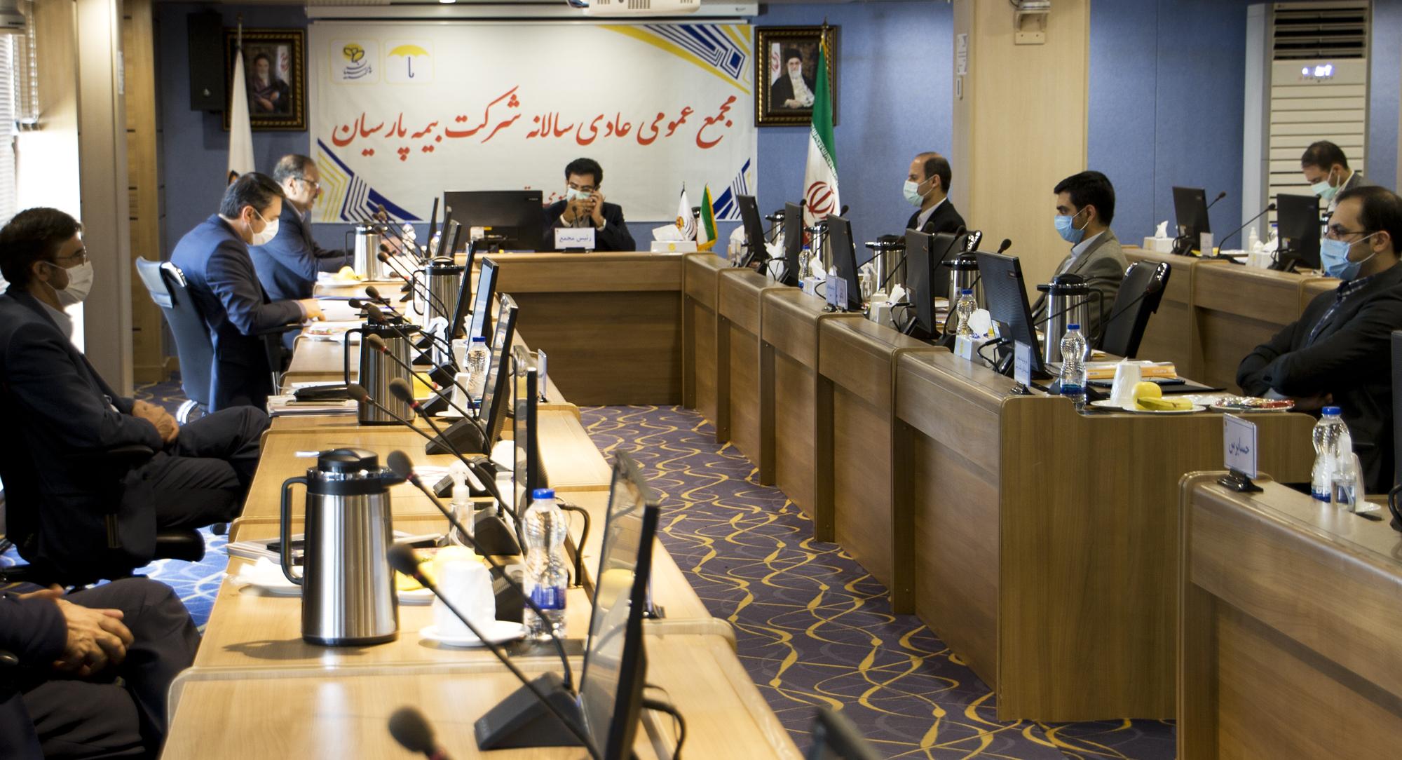 بیمه پارسیان اولین شركت برگزاركننده مجمع عمومی در صنعت بیمه