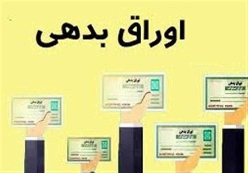 فروش اوراق از خرداد آغاز می شود