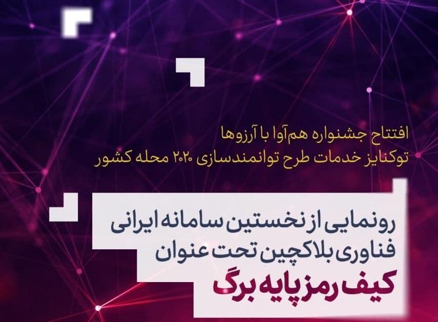 نخستین پلتفرم ایرانی فناوری بلاکچین رونمایی میشود