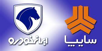 قیمت خودروهای ایران خودرو سایپا امروز چهارشنبه 2 تیر 1400