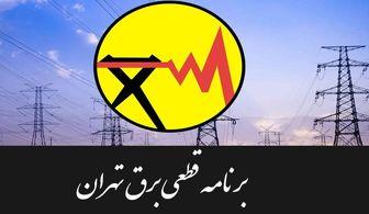 قطع برق امروز در پایتخت از ساعت ۸ تا ۱۴ +جدول