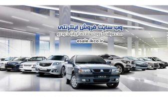 ثبت نام محصولات ایران خودرو امروز ۳ تیر ۱۴۰۰+ لینک