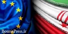 اتحادیه اروپا خواستار همکاری کامل ایران با آژانس بینالمللی شد