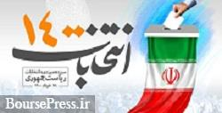 انتخابات ۲۸ خرداد از ۷ صبح تا ۱۲ شب برگزار میشود