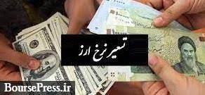 ۳ چالش نرخهای دستوری بانکمرکزی برای تسعیر ارز و در صورتهای مالی بانکها