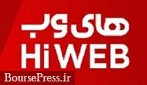 'های وب' با وزارت ارتباطات قرارداد ۲۲۰ میلیارد تومانی بست