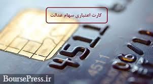 مشمولین دریافت کارت اعتباری سهام عدالت مشخص شدند