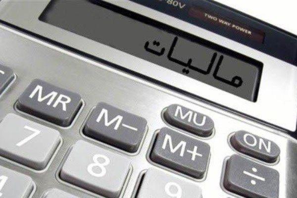 نرخ مالیات عملکرد ۱۳۹۹ کاهش یافت