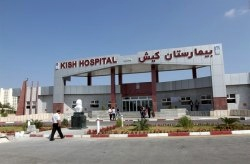 جذب کارشناس تغذیه در بیمارستان کیش