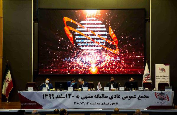آگهی دعوت به مجمع عمومی فوق العاده ایران کیش