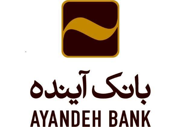 صدور دوباره کارت بانکی بانک آینده