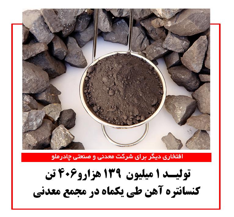 تولید 1 میلیون و 139 هزار و406 تن کنسانتره آهن طی یکماه در مجمع معدنی