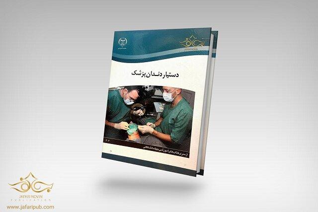 خرید کتاب های پزشکی از انتشارات جعفری