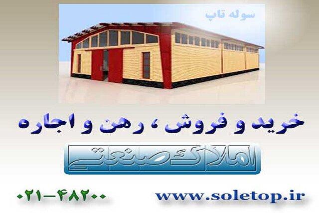 انتخاب بهترین املاک صنعتی در تهران و کرج