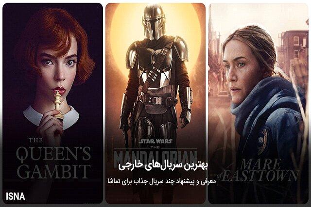 چگونه می توانیم بهترین سریالهای خارجی را انتخاب کنیم؟