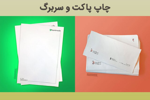 چاپ فوری انواع اوراق اداری
