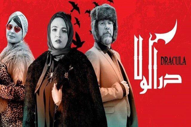 دانلود قسمت 13 سریال دراکولا با لینک مستقیم