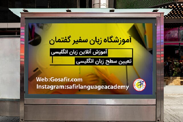 یادگیری زبان انگلیسی با روشی استثنائی!