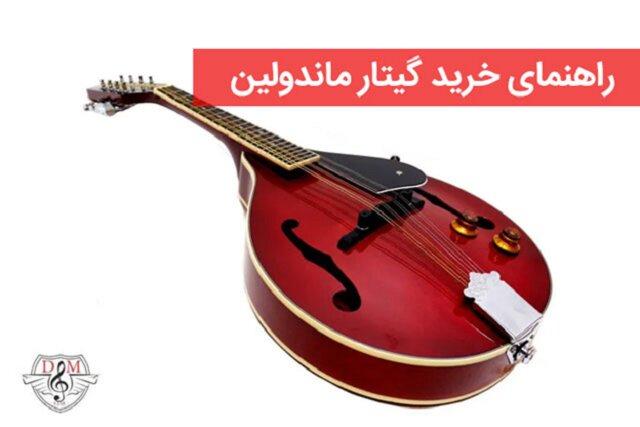 معرفی 3 مدل گیتار ماندولین