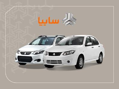 قیمت روز محصولات سایپا در بازار ۲۲ خرداد ۱۴۰۰+جدول
