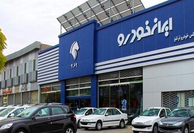 قیمت روز محصولات ایران خودرو در بازار ۲۴ خرداد ۱۴۰۰+جدول