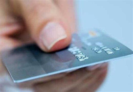 بانک مرکزی ابلاغ کرد / شرایط ارائه کارت رفاهی اعلام شد
