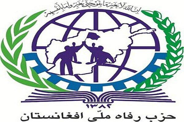 حزب رفاه ملی افغانستان پیروزی «رئیسی» در انتخابات را تبریک گفت