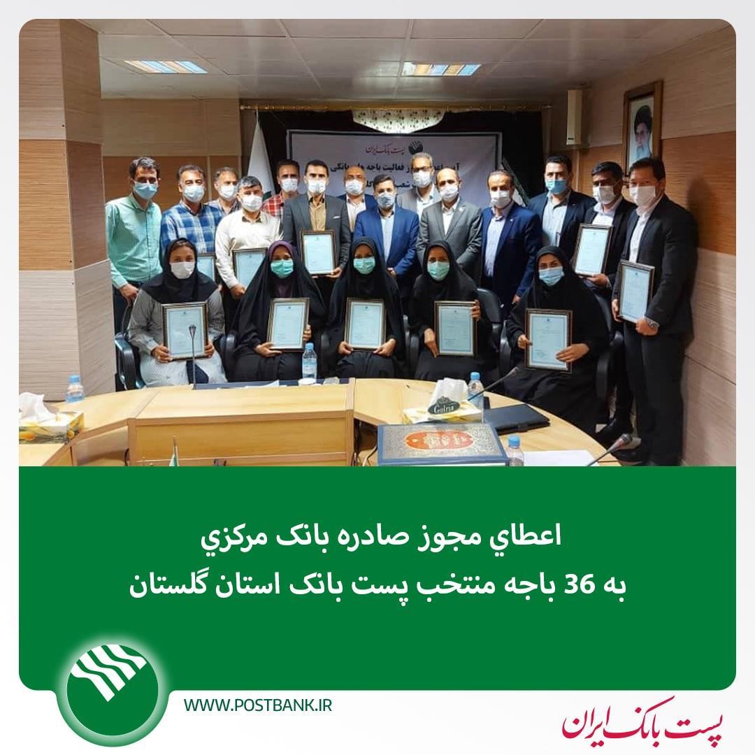 اعطای مجوز صادره بانک مرکزی به 36 باجه پست بانک گلستان