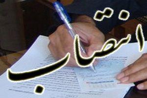 دو انتصاب مهم در آخرین روزهای دولت