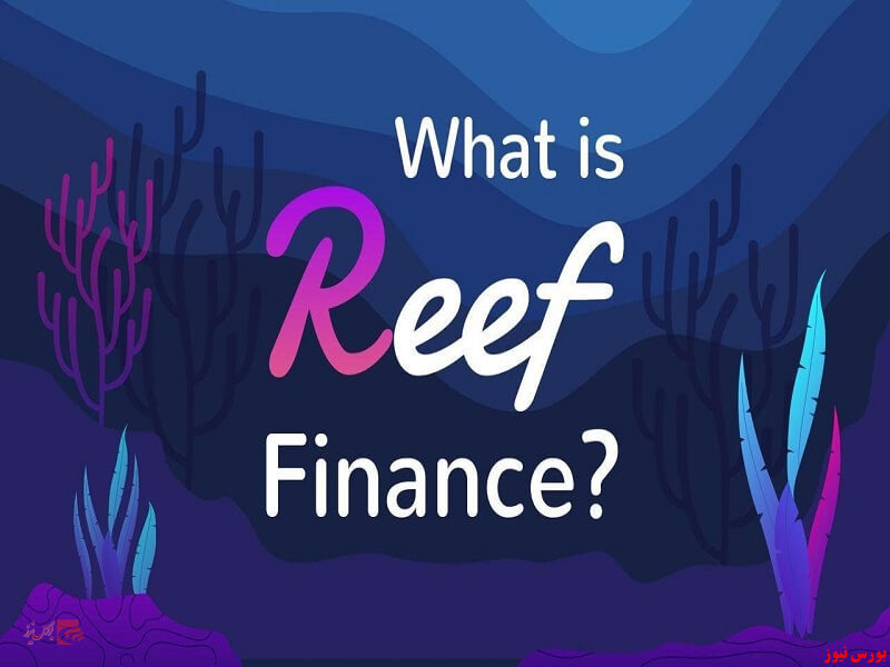ارز دیجیتال ریف فایننس (Reef Finance) چیست؟