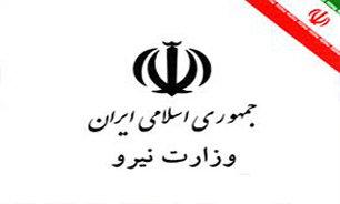 نگاهی بر اقدامات وزارت نیرو در استان خوزستان