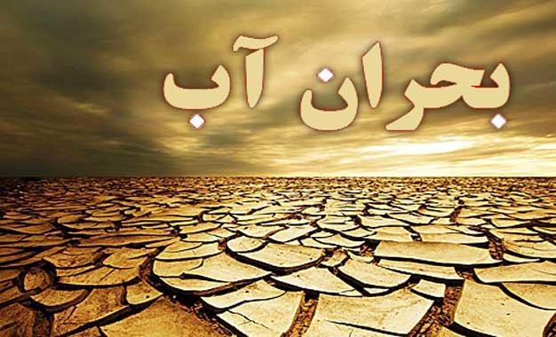 بحران آب و راه حلها