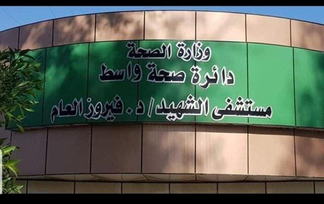 آتش سوزی در یکی از بیمارستانهای واسط عراق
