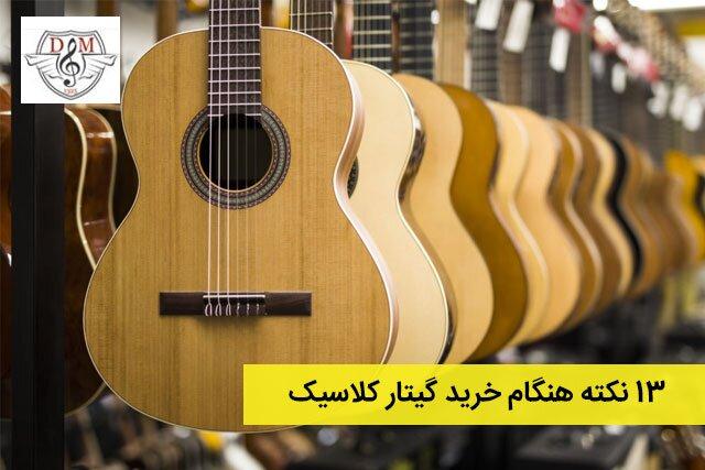 ۱۳ نکته هنگام خرید گیتار کلاسیک