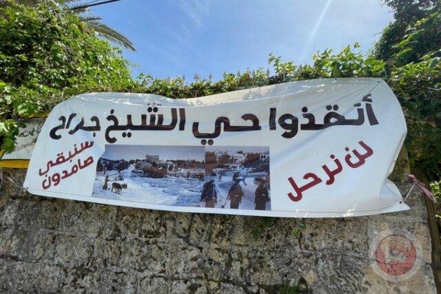 رژیم صهیونیستی حکم تخلیه ۳ خانواده فلسطینی از محله الشیخ جراح را تعلیق کرد