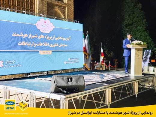 رونمایی از پروژۀ شهر هوشمند با مشارکت ایرانسل در شیراز