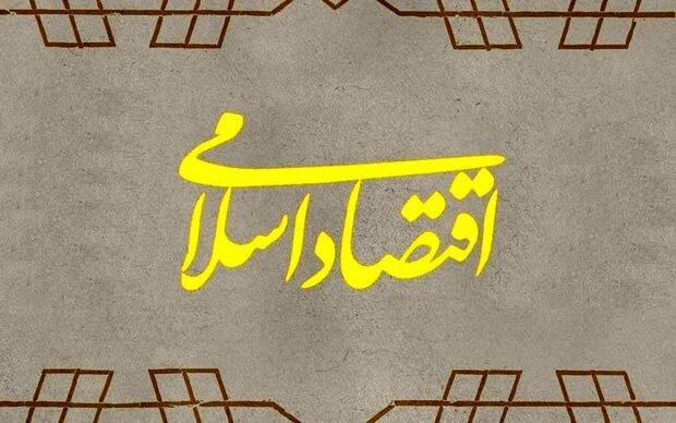 عدالت اجتماعی در خدمت اقتصاد اسلامی قرار گیرد