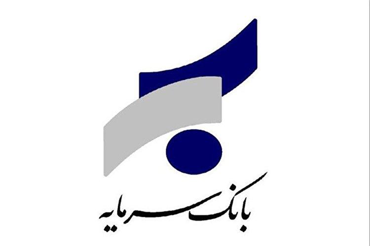 ساعت کاری شعب بوشهر و باجه کنگان بانک سرمایه تغییر کرد