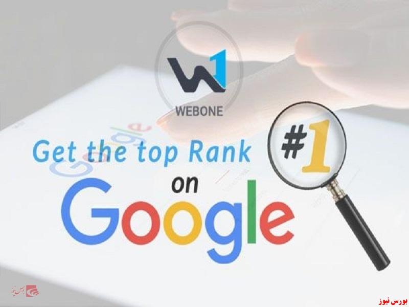 رتبه یک گوگل را با وب وان تجربه کنید و از نتایج آن شگفت زده شوید