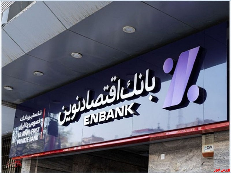 سودسازی مستمر بانک اقتصاد نوین/ تراز ۴ ماهه این بانک به هزار میلیارد تومان نزدیک شد