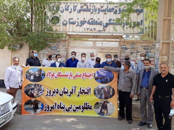 تجمع همزمان بازنشستگان فولاد در تهران، خوزستان و اصفهان/ خواستار بهبود وضعیت معیشتی خود هستیم