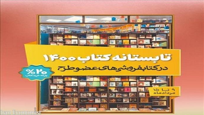 فروش چهار میلیاردی «تابستانه کتاب ۱۴۰۰» در روز اول