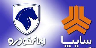 قیمت خودروهای ایران خودرو و سایپا در 25 شهریور