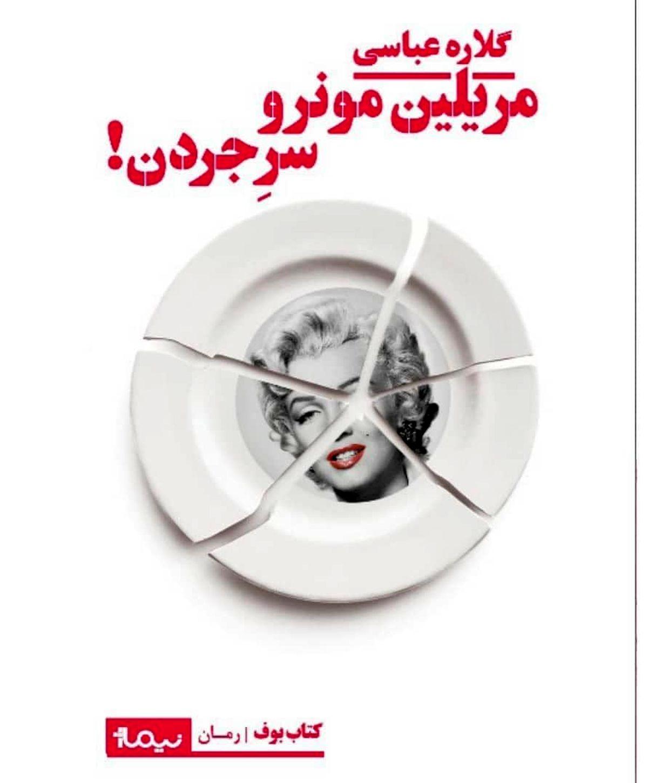 «مریلین مونرو سر جردن»، اولین رمان گلاره عباسی منتشر شد