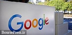 کره جنوبی گوگل را ۱۸۰ میلیون دلار جریمه کرد + علت