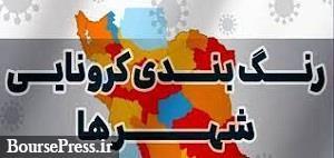آخرین رنگ بندی شهرهای ایران با ۵۷ شهر قرمز و ورود تهران به وضعیت نارنجی