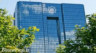 گزارش بانک مرکزی از متغیرهای کلان و تاکید بر عدم تغییر نرخ سود بانکی