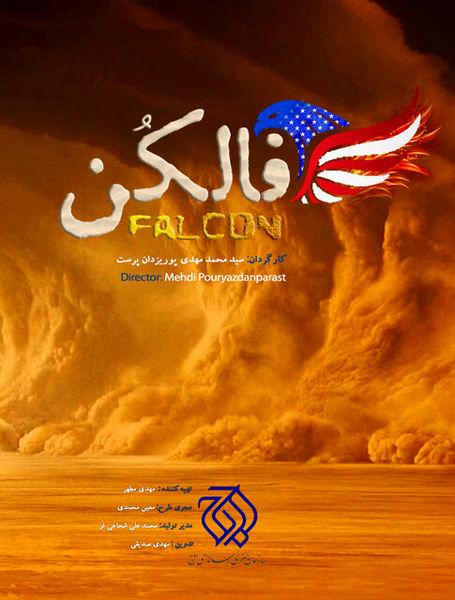 مستندی از ترور شهید سردار سلیمانی در تلویزیون