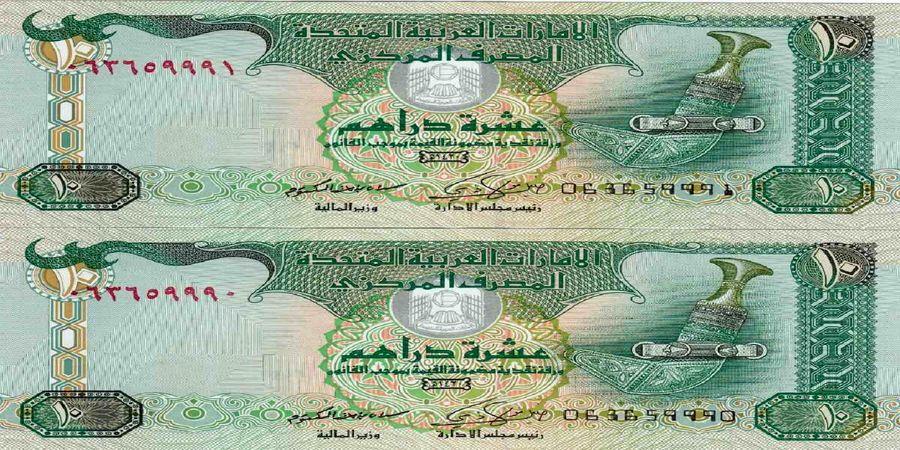 قیمت درهم امارات امروز  پنجشنبه ۱۴۰۰/۰۷/۰۱| ثبات قیمت
