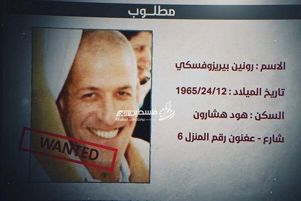 تمام اطلاعات مهره خطرناک اسرائیلی لو رفت